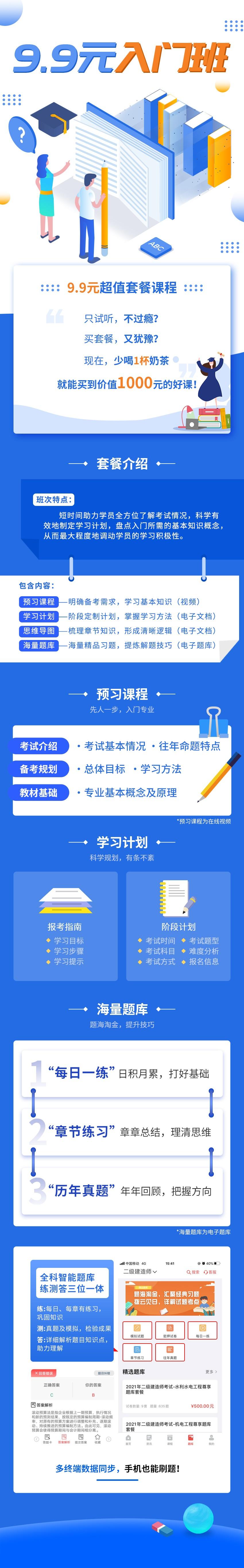 9.9入门班(改)(1).jpg